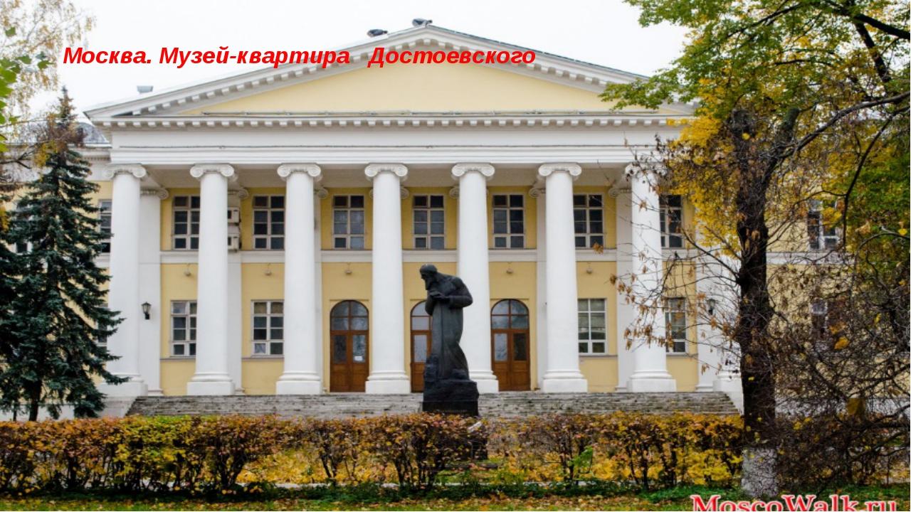 Москва. Музей-квартира Достоевского