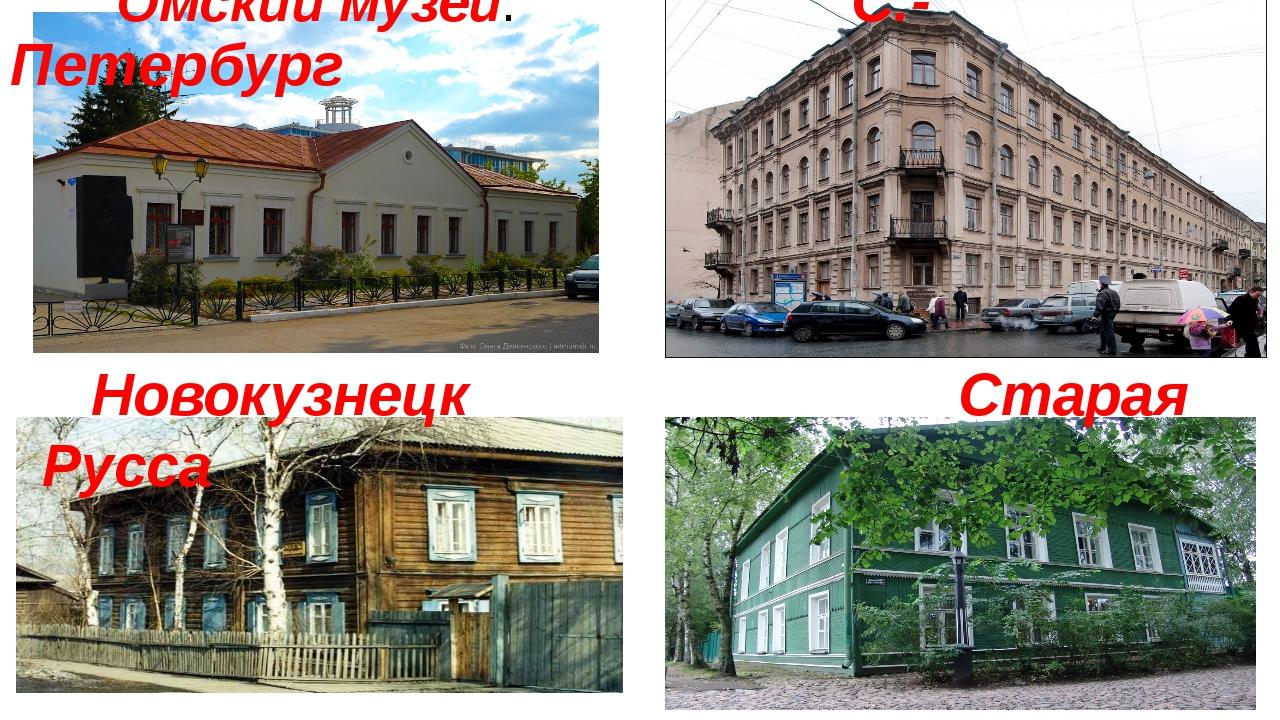 Омский музей. С.-Петербург Новокузнецк Старая Русса