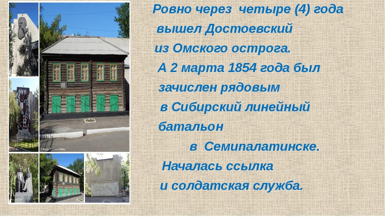 Ровно через четыре (4) года вышел Достоевский из Омского острога. А 2 марта...