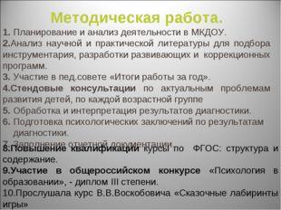 Методическая работа. 1. Планирование и анализ деятельности в МКДОУ. 2.Анализ