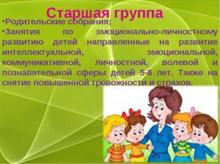 Старшая группа Родительские собрания; Занятия по эмоционально-личностному ра
