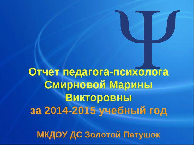 Отчет педагога-психолога Смирновой Марины Викторовны за 2014-2015 учебный год...