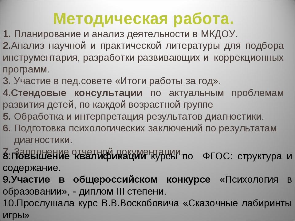 Методическая работа. 1. Планирование и анализ деятельности в МКДОУ. 2.Анализ...