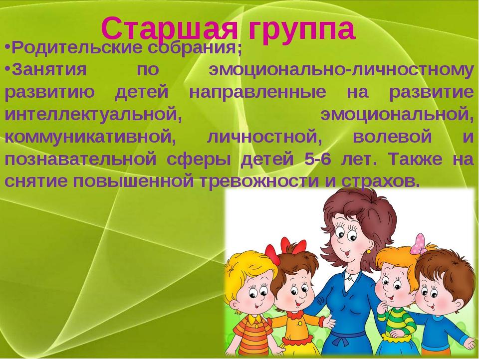 Старшая группа Родительские собрания; Занятия по эмоционально-личностному ра...