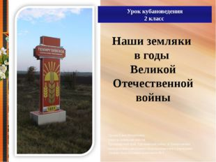 Наши земляки в годы Великой Отечественной войны Орлова Елена Михайловна, учи