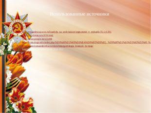 Использованные источники http://verniedruzaj.ucoz.ru/load/idu_na_urok/raznoe/
