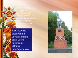 В парке им. М. Горького была вырыта братская могила. В могиле похоронено 46