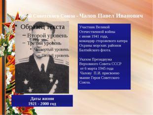 Герой Советского Союза - Чалов Павел Иванович Даты жизни 1921 - 2000 год Уча
