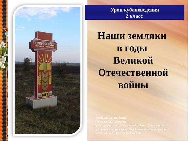 Наши земляки в годы Великой Отечественной войны Орлова Елена Михайловна, учи...