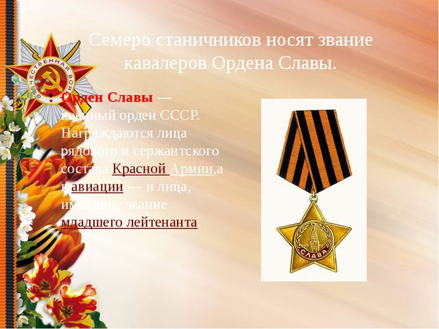 Семеро станичников носят звание кавалеров Ордена Славы. Орден Славы— военны...