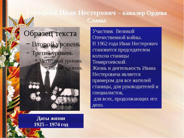 Горецкий Иван Нестерович – кавалер Ордена Славы Даты жизни 1925 – 1974 год У...