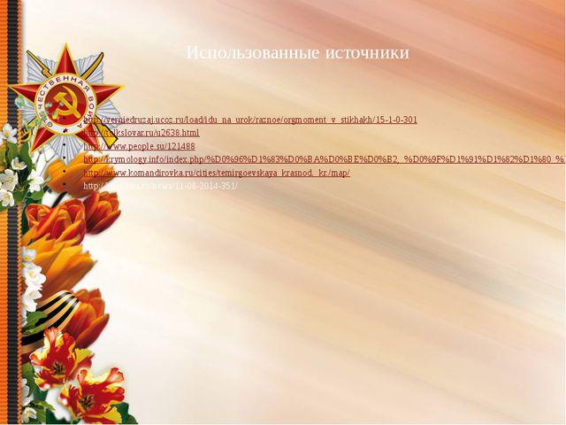 Использованные источники http://verniedruzaj.ucoz.ru/load/idu_na_urok/raznoe/...