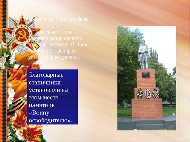 В парке им. М. Горького была вырыта братская могила. В могиле похоронено 46...