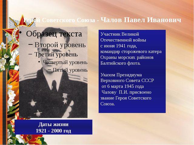 Герой Советского Союза - Чалов Павел Иванович Даты жизни 1921 - 2000 год Уча...