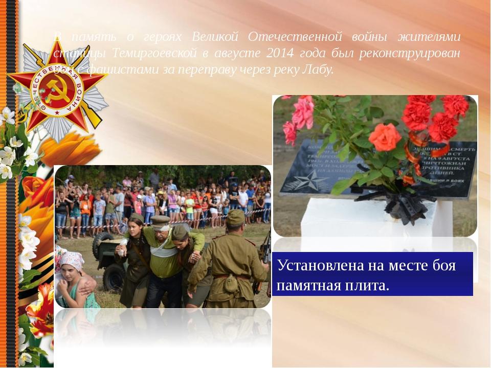 В память о героях Великой Отечественной войны жителями станицы Темиргоевской...
