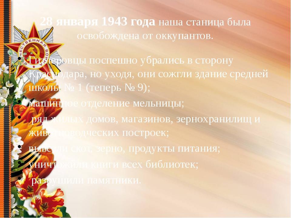 28 января 1943 года наша станица была освобождена от оккупантов. Гитлеровцы п...