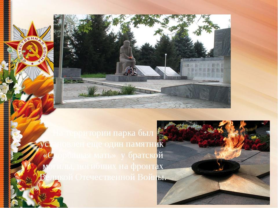 На территории парка был установлен еще один памятник «Скорбящая мать» у братс...