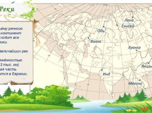 Реки По объёму речного стока континент превосходит все материки. Из 14 велича