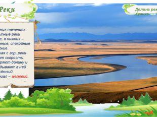 Реки В верхних течениях все крупные реки горные, в нижних – равнинные, спокой