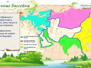 Речные бассейны Воду, собранную с 65% территории Евразии, реки несут в 4 океа