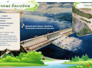 Речные бассейны Река Янцзы Янцзы - самая протяжённая река континента, уступаю