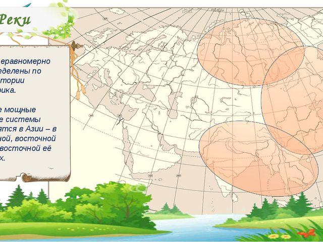 Реки Реки неравномерно распределены по территории материка. Самые мощные речн...
