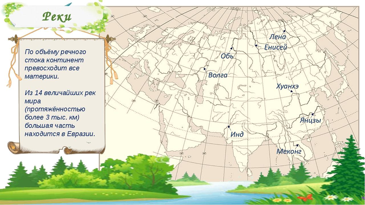 Реки По объёму речного стока континент превосходит все материки. Из 14 велича...