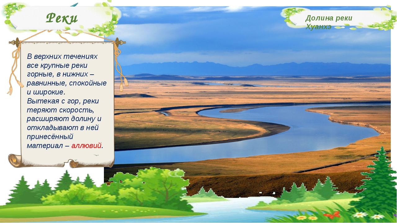 Реки В верхних течениях все крупные реки горные, в нижних – равнинные, спокой...