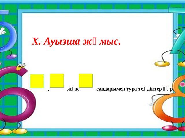 Х. Ауызша жұмыс. №3. , және сандарымен тура теңдіктер құр.