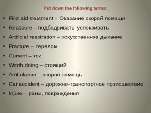 Put down the following terms: First aid treatment - Оказание скорой помощи Re