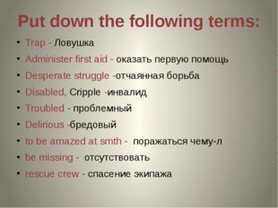 Put down the following terms: Trap - Ловушка Administer first aid - оказать п