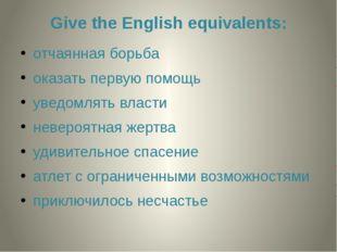 Give the English equivalents: отчаянная борьба оказать первую помощь уведомля