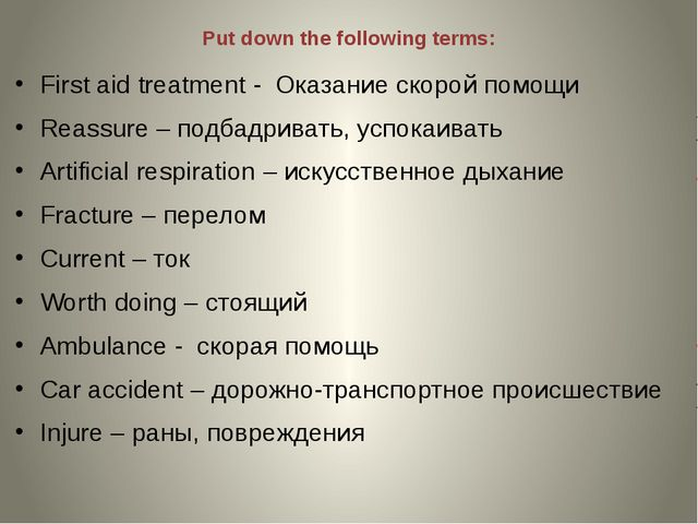 Put down the following terms: First aid treatment - Оказание скорой помощи Re...