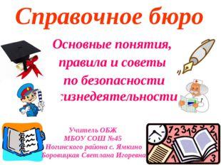 Справочное бюро Основные понятия, правила и советы по безопасности жизнедеяте