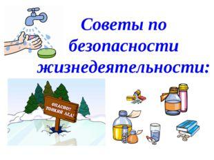 Советы по безопасности жизнедеятельности: