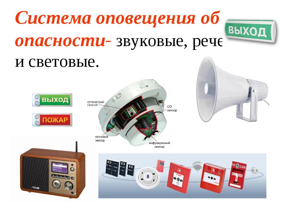 Система оповещения об опасности- звуковые, речевые и световые.