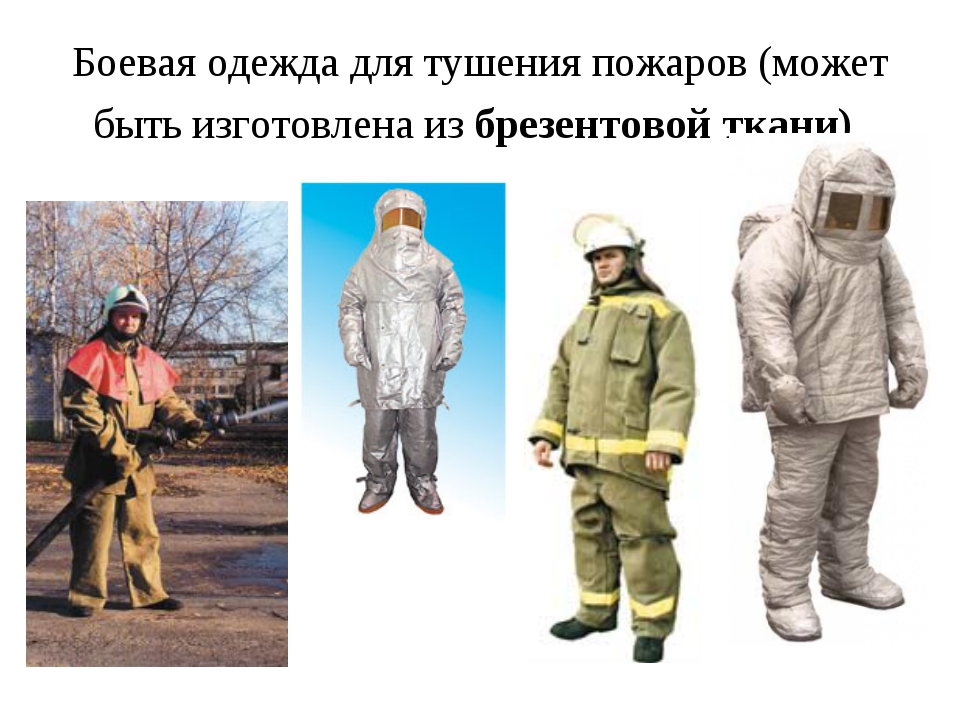 Боевая одежда для тушения пожаров (может быть изготовлена из брезентовой ткани)