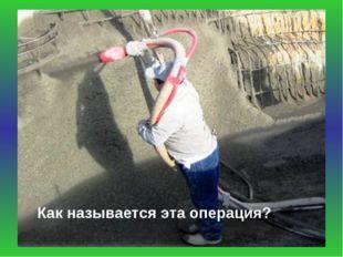 Как называется эта операция?