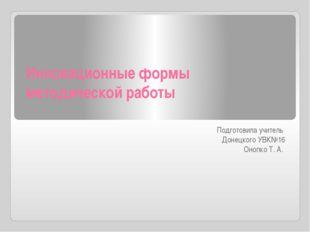 Инновационные формы методической работы Подготовила учитель Донецкого УВК№16