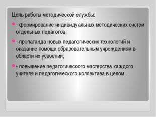 Цель работы методической службы: - формирование индивидуальных методических