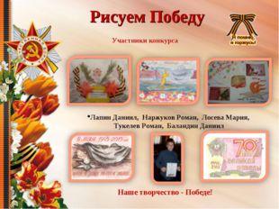 Рисуем Победу Лапин Даниил, Наржуков Роман, Лосева Мария, Тукелев Роман, Бала