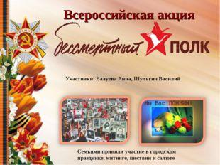 Всероссийская акция Участники: Балуева Анна, Шульгин Василий Семьями приняли