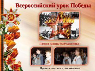 Всероссийский урок Победы Приняли участие все ученики класса Памяти павших бу