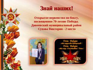 Знай наших! Открытое первенство по боксу, посвященное 70-летию Победы. Дивеев