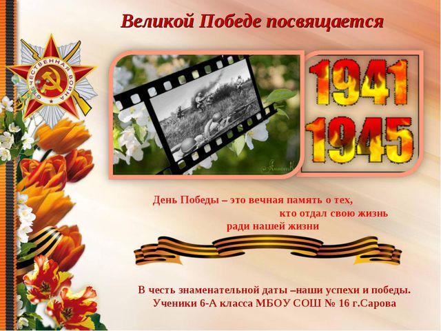 День Победы – это вечная память о тех, кто отдал свою жизнь ради нашей жизни...