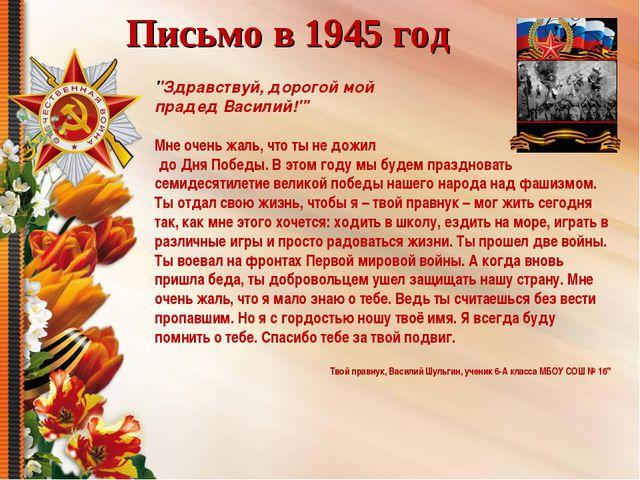 Письмо в 1945 год ''Здравствуй, дорогой мой прадед Василий!''' Мне очень жаль...