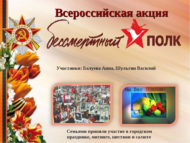 Всероссийская акция Участники: Балуева Анна, Шульгин Василий Семьями приняли...