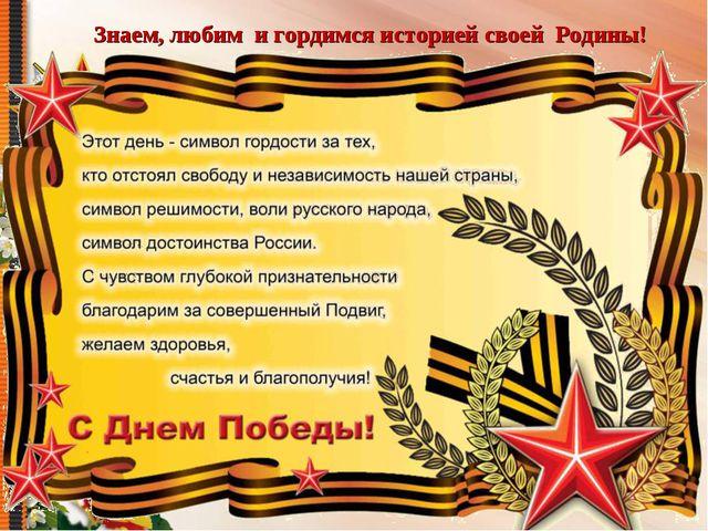 Знаем, любим и гордимся историей своей Родины!
