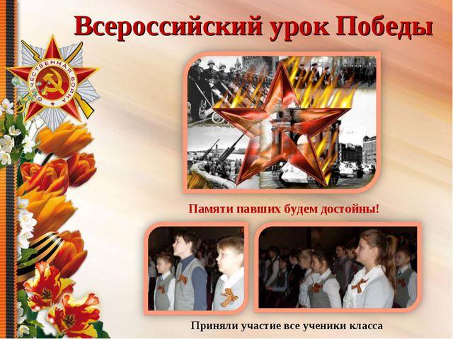 Всероссийский урок Победы Приняли участие все ученики класса Памяти павших бу...