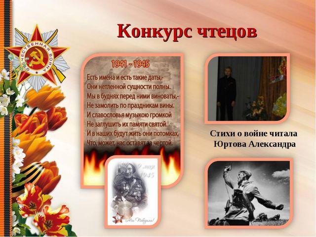 Конкурс чтецов Стихи о войне читала Юртова Александра